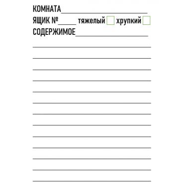 Наклейка информационная, 4 шт.